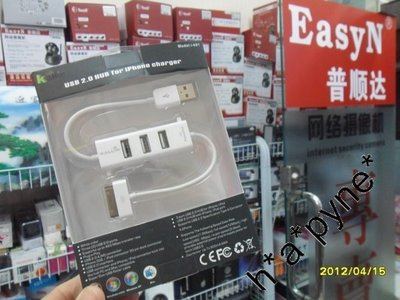 本店擁有正評1155 100%全新 USB 2.0 HUB For iPhone Charger  (3個頭) hhappynet 信心 電話:51141215