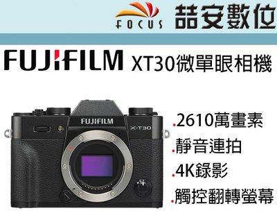 《喆安數位》富士 FUJI XT30 數位微單眼相機 單機身 平輸繁中一年保 #1
