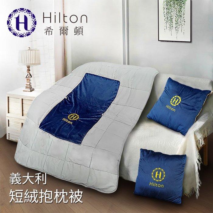 【Hilton希爾頓】VIP貴賓系列義大利短絨抱枕被/深藍(B0845-N)