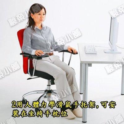 o0駿榮小舖0o出口人體力學 護腕支架 電腦護手托 助手架 滑鼠架 手托架桌椅兩用