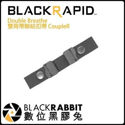 數位黑膠兔【 BlackRapid 雙背帶聯結扣帶 BRCPR CoupleR 】 機動背帶 相機背帶 一組兩條 聯結帶