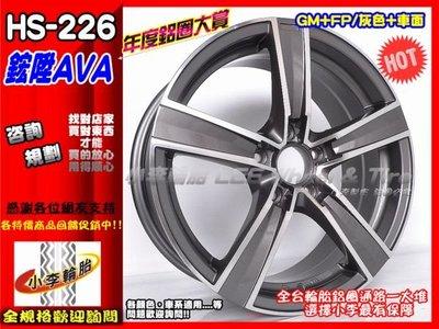 【小李輪胎】HS226 17吋新款五爪全新鋁圈附全配-有保固-舊圈可回估各顏色車系歡迎詢問