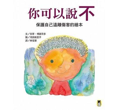 『大衛』   小熊   你可以說不:保護自己遠離傷害的繪本