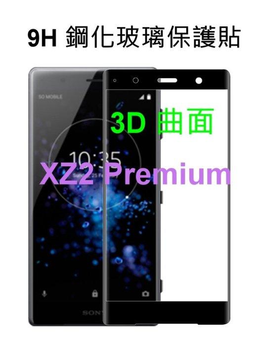 【滿版】 SONY Xperia XZ2 Premium 奈米9H鋼化保護貼 曲面全覆蓋