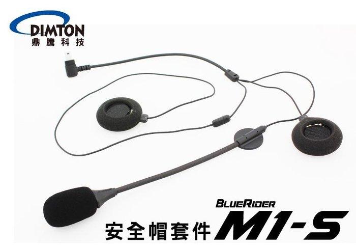 鼎騰 DIMTON M1-S M1 EVO 新版 安全帽套件