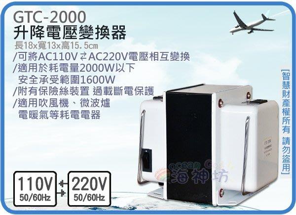 =海神坊=GTC-2000 升降電壓變換器 升壓 降壓 手提式變壓器 國際電壓轉換 雙向變壓器 轉接插頭 過載2000W