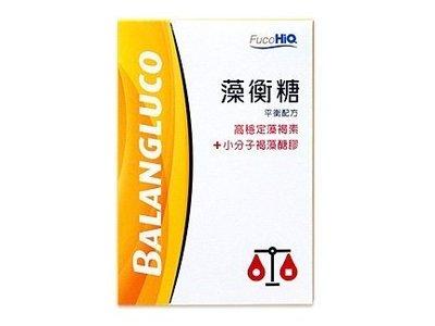正億蔘藥行 】Hi-Q 藻衡糖 平衡配方 90粒/盒 (買三送一) 下單前先聊聊