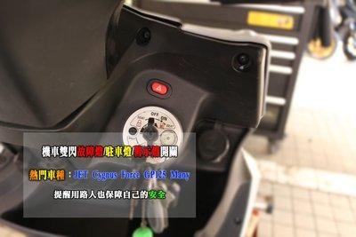 光宇車業 機車雙閃故障燈/駐車燈/警示燈 JET 勁戰 Force GP125 Many