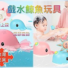 [現貨在台 台灣出貨]洗澡玩具大集合 新款兒童戲水鯨魚玩具 上鏈發條玩具 浴室洗澡沐浴玩具 獨角鯨