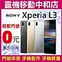 SONY Xperia L3/雙鏡頭手機/5.7吋/3+32GB/NFC/指紋辨識/八核心處理器/可搭門號0元