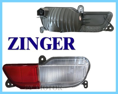 小傑車燈--全新 三菱 原廠 零件 zinger 後保桿 倒車燈 紅白 後霧燈 一顆550元