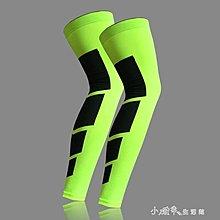 [可開發票]護大腿套運動壓縮彈力足籃球護膝長護腿筒小腿男女褲 【格調】