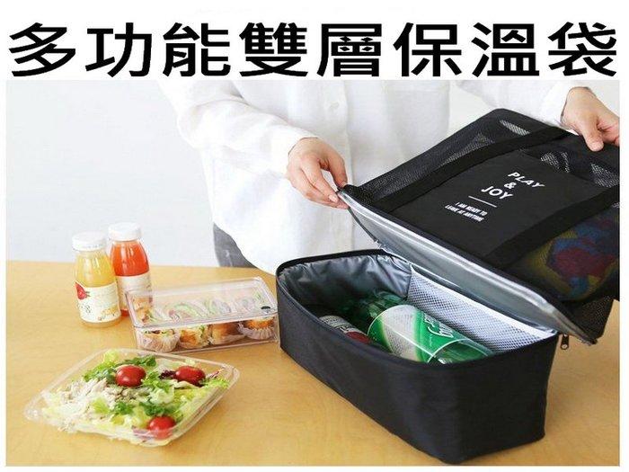 便當盒保溫袋 雙層保溫袋 野餐保溫袋 郊遊保溫袋 外出小提袋 加大保溫袋 多功能保溫袋 旅行小包