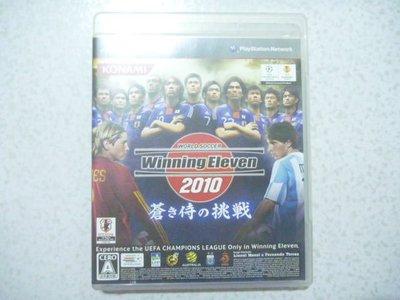【~嘟嘟電玩屋~】PS3 原版光碟 ~ 世界足球競賽  2010  藍衣武士的挑戰  ( 純日版 )