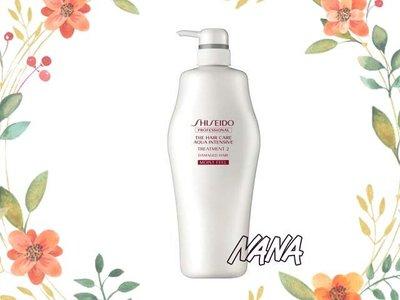 ♡NANA♡SHISEIDO 資生堂 THC 柔潤修護護髮乳2 滋潤型 1000ml