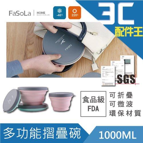lestar Fasola食品級FDA鉑金矽膠多功能摺疊碗 1000ml 可微波 耐熱 耐寒  環保 摺疊 防滑 便攜