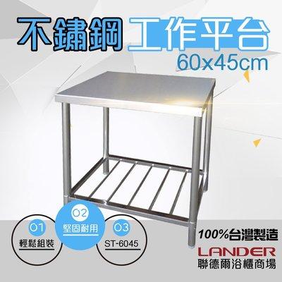 聯德爾《ST-6045》不鏽鋼60公分工作平台/工作桌 (含稅附發票)
