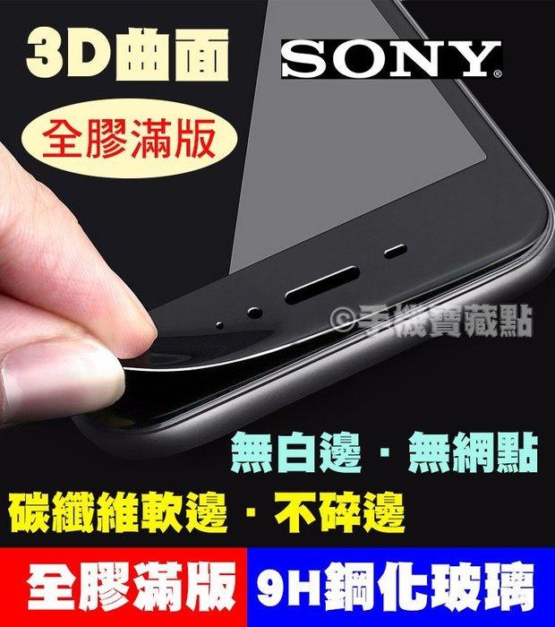 【手機寶藏點】SONY 曲面全膠滿版碳纖維軟邊鋼化玻璃保護貼 X XP XZ XZS XZP XZ1 XZ2P