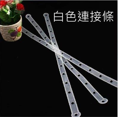 S型白色吊掛衣架鏈接條白皮條透明衣服鏈接條掛鉤吊鏈白色鐵鍊