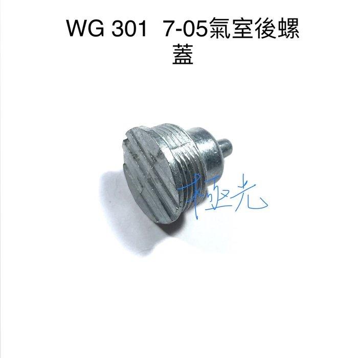 [極光小舖] WG 301  7-05氣室後螺蓋