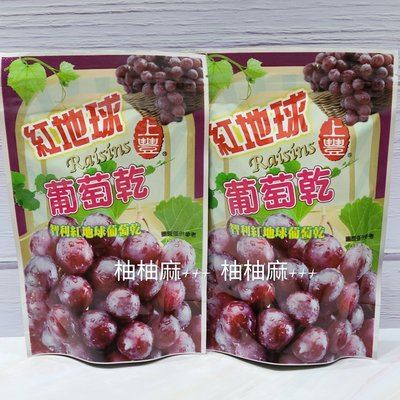 柚柚麻+++上豐 紅地球葡萄乾 葡萄乾 葡萄乾【 2包】 期限2021/10/27