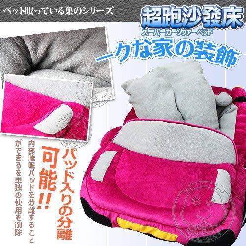 【🐱🐶培菓寵物48H出貨🐰🐹】時尚超跑寵物沙發床(3款顏色)  特價799元(補貨中 下標前請先詢問)