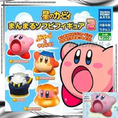 ✤ 修a玩具精品 ✤ ☾ 日本扭蛋 ☽ 卡比之星圓圓人物公仔 第二彈 全4款 看我把你吸進來! (吸~~