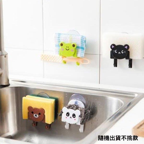 Q媽 卡通吸盤式海綿收納架 廚房水槽抹布置物架 浴室帶掛勾雜物整理架 置物架帶掛鉤