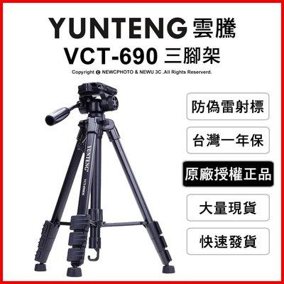 【薪創忠孝新生1】YUNTENG 雲騰 VCT-690 腳架 鋁合金4節三腳架 + 三向雲台 4節腳管 承重3Kg