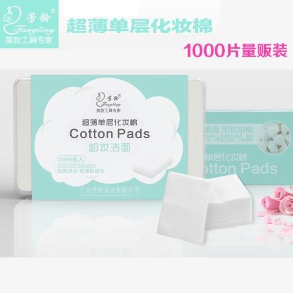 芳齡細柔化妝棉 卸妝上妝兩用 卸妝棉盒裝 薄美容工具1000片量販