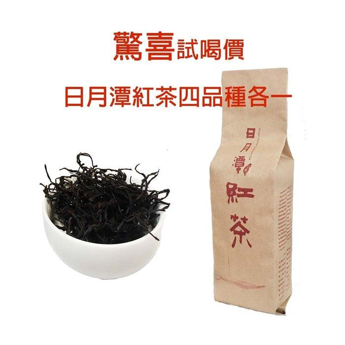日月潭紅茶 紅玉 台茶18號 阿薩姆 台茶8號 紅韻 台茶21號 山茶 紫芽 四種各一包 魚池紅茶茶葉