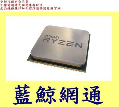 全新盒裝代理商貨 2代 AMD Ryzen 5 R5 2600 AM4 CPU