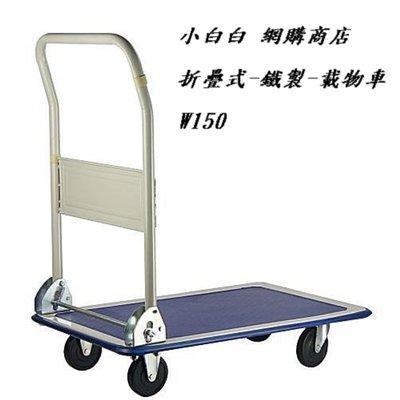 $小白白$ 現貨中~四輪摺疊手推車1.5X2.5呎 載物車貨物車 多功能車拖板車 工具車行李車 拖板車搬運車~台中可自取