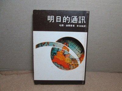 **胡思二手書店**哈爾‧赫爾曼 著 李海倫 譯《明日的通訊》今日世界社出版 1978年11月初版