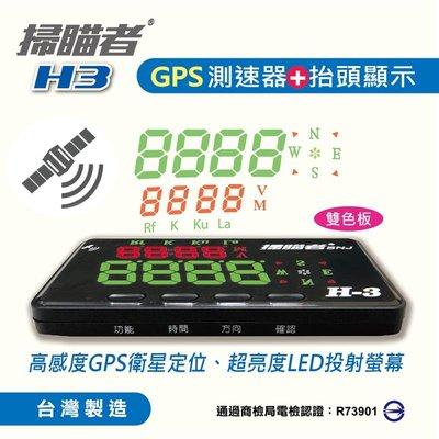 【發現者】掃瞄者 GPS 區間測速 + 抬頭顯示器 LED 速度顯示 台灣製造