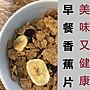 早餐健康香蕉脆片Cereal Banana Chips香蕉片香蕉乾批發包優惠價上市(1000g)内有3小包