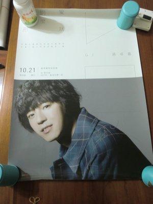 海報-蔣卓嘉 / 你的愛是甚麼形狀-簽名海報~生日禮物~E47