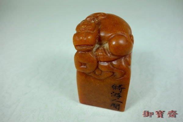 【御寶齋】--{獸鈕印章}--老黃壽山--時游人間刻文印章..// 特價只給第一標 //