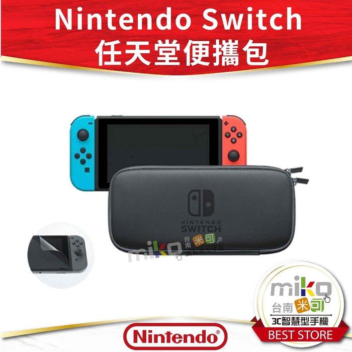 【高雄MIKO米可手機館】任天堂 Nintendo Switch 便攜包 原廠公司貨 收納包 附螢幕保護貼