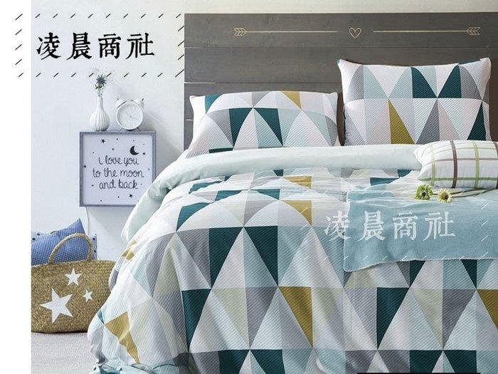 凌晨商社 // 北歐 ikea風格 設計 幾何 復古 森林系 三角形 可愛 四件組床包  雙人特大床king尺寸