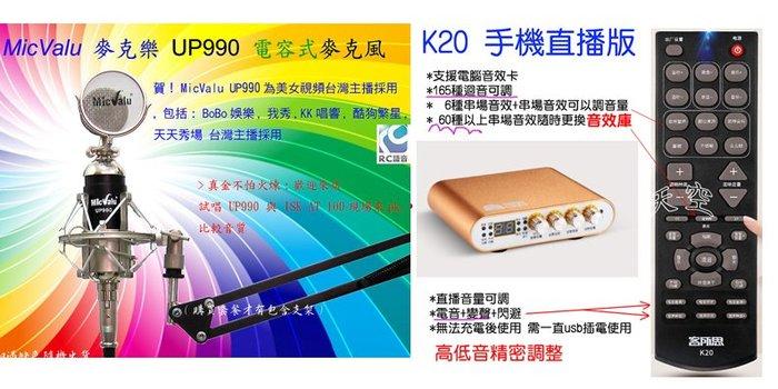 客所思K20 直播版 +UP990麥克風+支架網子支援電腦錄音+手機直播+手機歡歌app 錄音 165種迴音可調