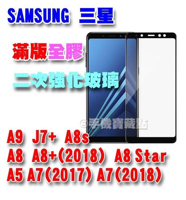 【手機寶藏點】SAMSUNG三星A9 A8 A8+ A8 Star A8s J7+ A7 A5全膠2.5D滿版玻璃保護貼
