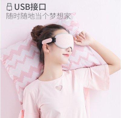 科技時尚 升級款 智能溫控定時3D熱敷眼罩 三檔控溫 環繞發熱 30分鐘定時 蒸汽眼罩 熱敷眼罩 睡眠遮光 3D護眼罩