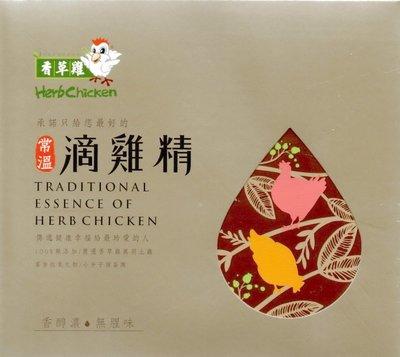 免運費 香草雞常溫滴雞精 嚴選最優質 60ml  10入