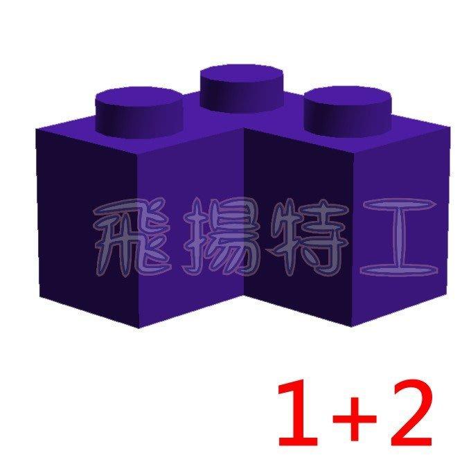 【飛揚特工】小顆粒 積木散件 SBK009 1+2 基本磚 配件 零件 磚塊 L型 直角磚 (非LEGO,可與樂高相容)
