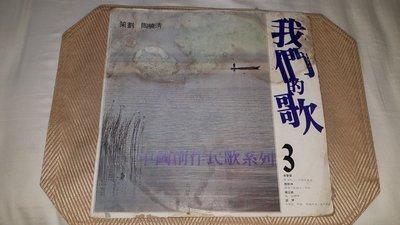 【李歐的音樂】洪建全文教基金會1978年 中國創作民歌系列 我們的歌 第三輯 陶曉清 策劃 吳楚楚 擺渡船上 黑膠唱片