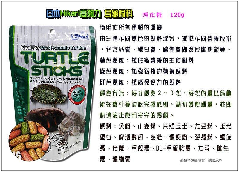 【魚舖子水族】日本Hikari高夠力 烏龜飼料120g (浮水性)~便宜賣
