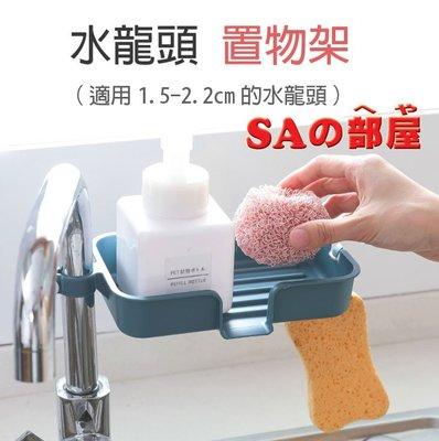 ◎SA部屋◎家用水龍頭置物架 廚房洗碗海綿瀝水架水池抹布收納架 抹布架 洗手台置物架-特價31元