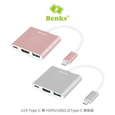 *Phone寶*Benks U19 Type-C 轉 HDMI/USB3.0/Type-C 轉接器 轉接頭 可外接隨身碟