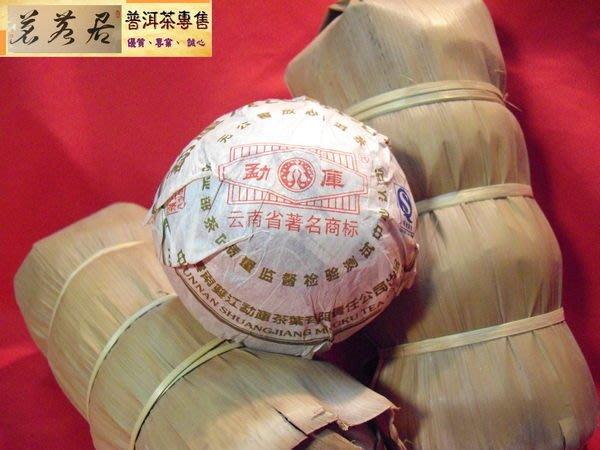 {茗若居普洱茶} 2006年勐庫戎氏熟沱茶(單沱250公克)~2006年陳放至今、鼎級收藏